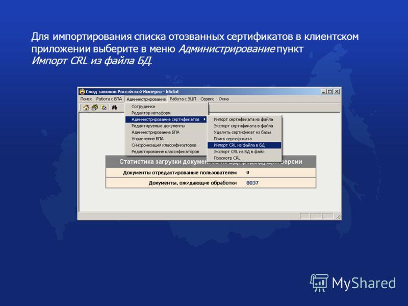 Для импортирования списка отозванных сертификатов в клиентском приложении выберите в меню Администрирование пункт Импорт CRL из файла БД.