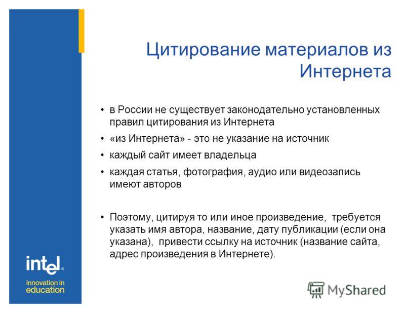 Цитирование материалов из Интернета в России не существует законодательно установленных правил цитирования из Интернета «из Интернета» - это не указание на источник каждый сайт имеет владельца каждая статья, фотография, аудио или видеозапись имеют ав