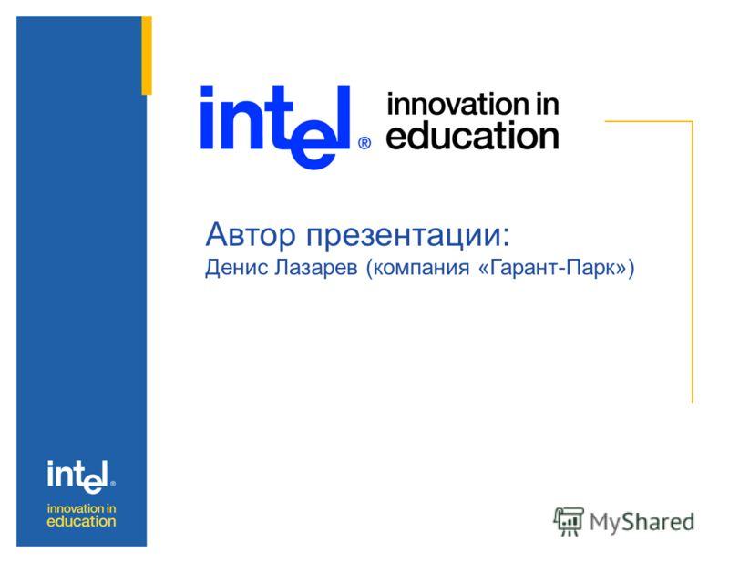 Автор презентации: Денис Лазарев (компания «Гарант-Парк»)