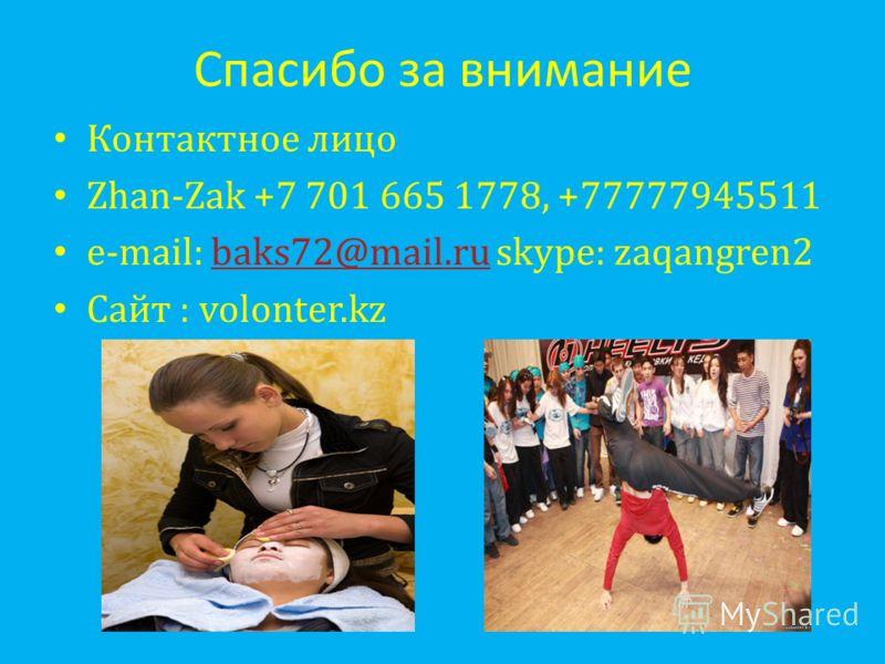 Спасибо за внимание Контактное лицо Zhan-Zak +7 701 665 1778, +77777945511 e-mail: baks72@mail.ru skype: zaqangren2baks72@mail.ru Сайт : volonter.kz