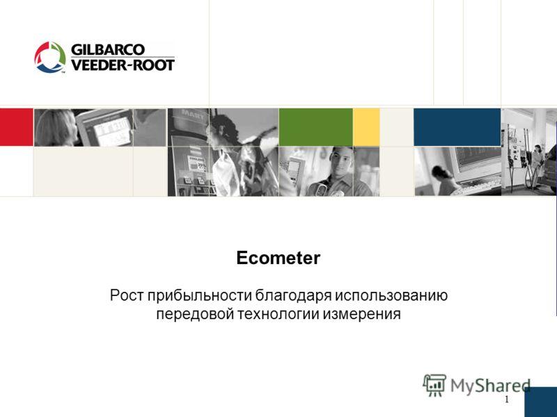1 Ecometer Рост прибыльности благодаря использованию передовой технологии измерения