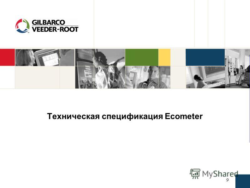 9 Техническая спецификация Ecometer
