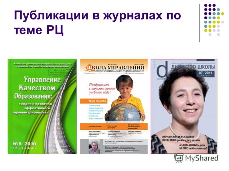 Публикации в журналах по теме РЦ