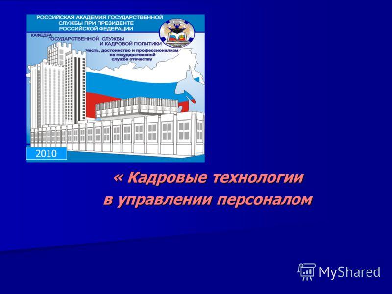 « Кадровые технологии в управлении персоналом 2010