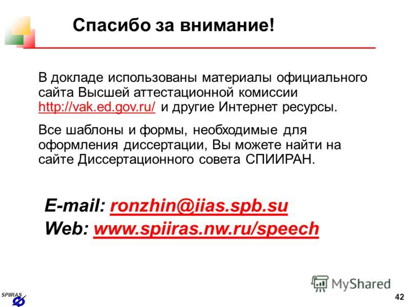 42 SPIIRAS Спасибо за внимание! E-mail: ronzhin@iias.spb.suronzhin@iias.spb.su Web: www.spiiras.nw.ru/speechwww.spiiras.nw.ru/speech В докладе использованы материалы официального сайта Высшей аттестационной комиссии http://vak.ed.gov.ru/ и другие Инт