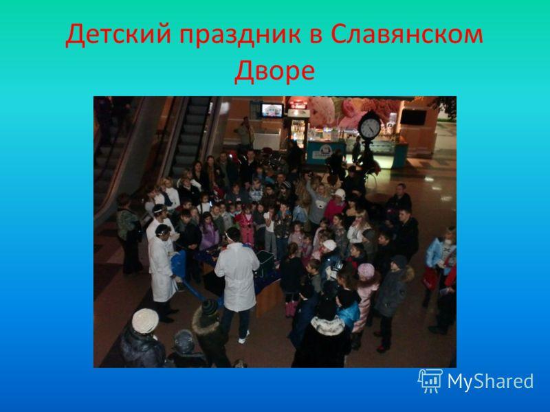 Детский праздник в Славянском Дворе