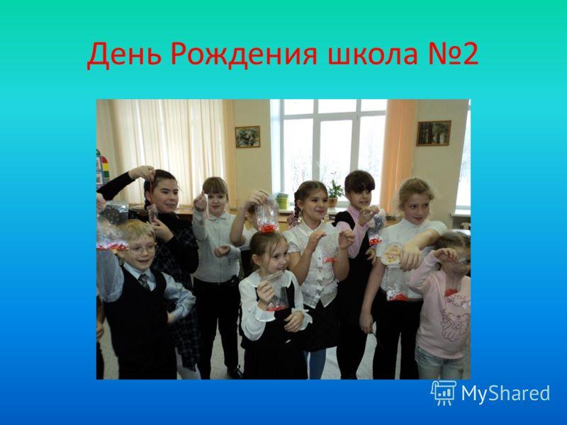 День Рождения школа 2