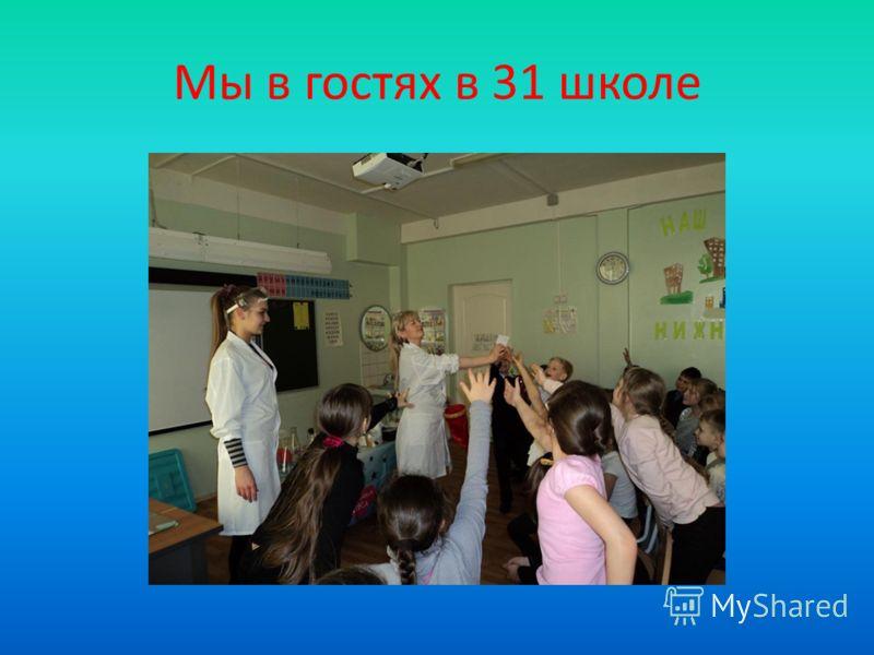 Мы в гостях в 31 школе