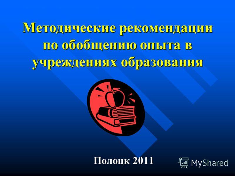 Методические рекомендации по обобщению опыта в учреждениях образования Полоцк 2011