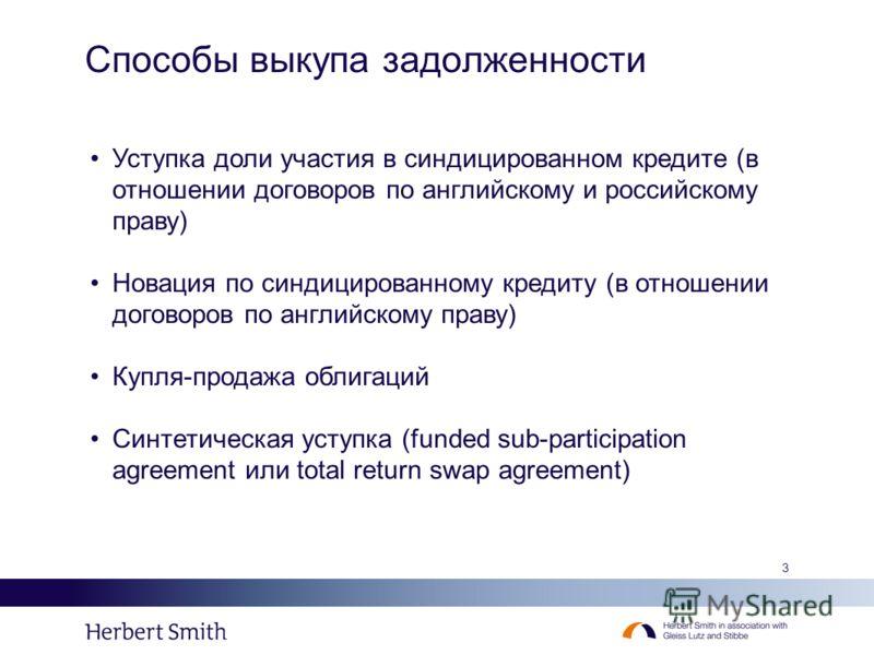 3 Способы выкупа задолженности Уступка доли участия в синдицированном кредите (в отношении договоров по английскому и российскому праву) Новация по синдицированному кредиту (в отношении договоров по английскому праву) Купля-продажа облигаций Синтетич