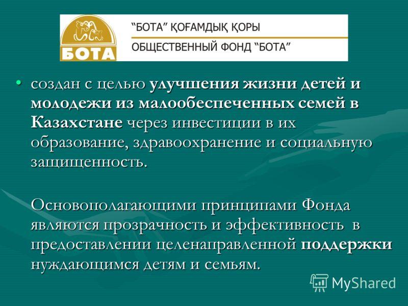 создан с целью улучшения жизни детей и молодежи из малообеспеченных семей в Казахстане через инвестиции в их образование, здравоохранение и социальную защищенность.создан с целью улучшения жизни детей и молодежи из малообеспеченных семей в Казахстане