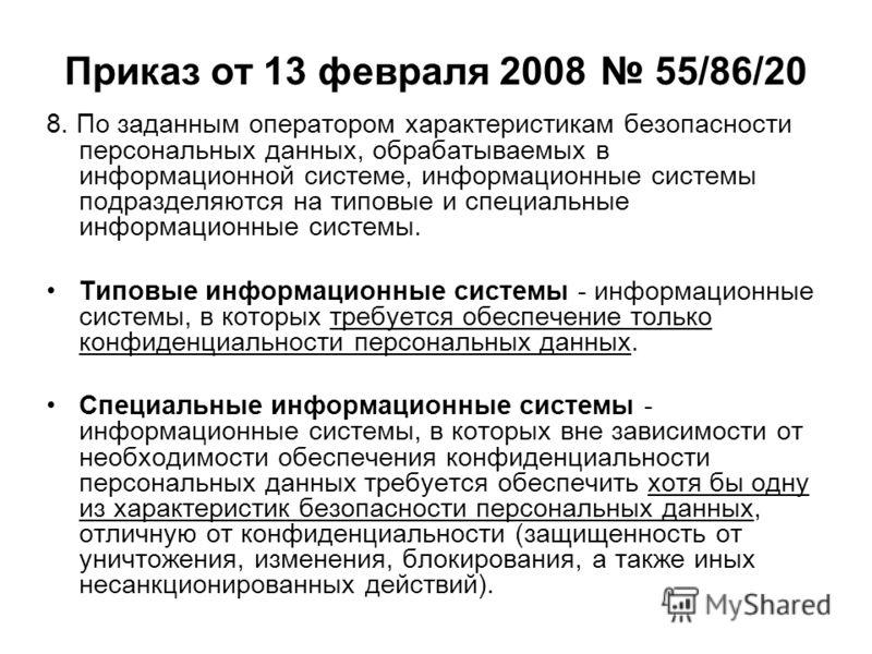 Приказ от 13 февраля 2008 55/86/20 8. По заданным оператором характеристикам безопасности персональных данных, обрабатываемых в информационной системе, информационные системы подразделяются на типовые и специальные информационные системы. Типовые инф