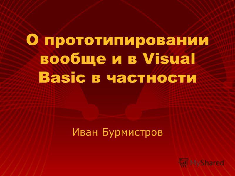 О прототипировании вообще и в Visual Basic в частности Иван Бурмистров