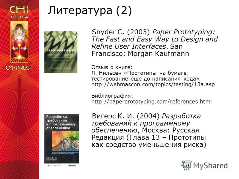 Литература (2) Snyder C. (2003) Paper Prototyping: The Fast and Easy Way to Design and Refine User Interfaces, San Francisco: Morgan Kaufmann Отзыв о книге: Я. Нильсен «Прототипы на бумаге: тестирование еще до написания кода» http://webmascon.com/top