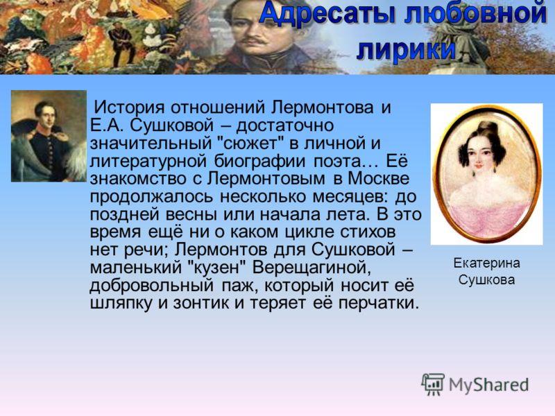 История отношений Лермонтова и Е.А. Сушковой – достаточно значительный
