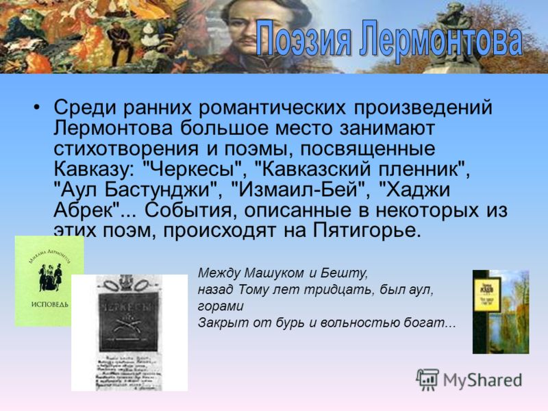 Среди ранних романтических произведений Лермонтова большое место занимают стихотворения и поэмы, посвященные Кавказу: