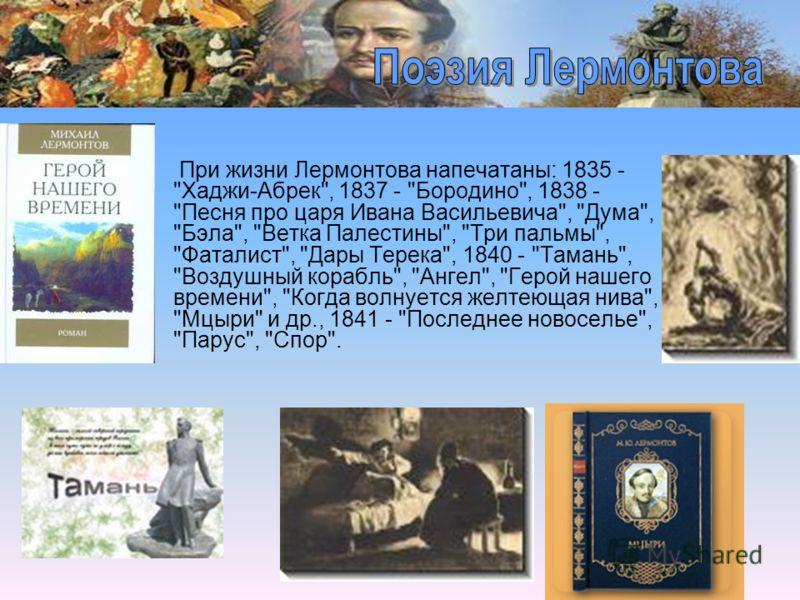 При жизни Лермонтова напечатаны: 1835 -