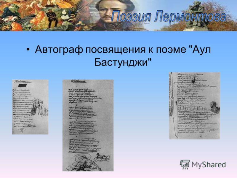 Поэзия Лермонтова. Автограф посвящения к поэме Аул Бастунджи