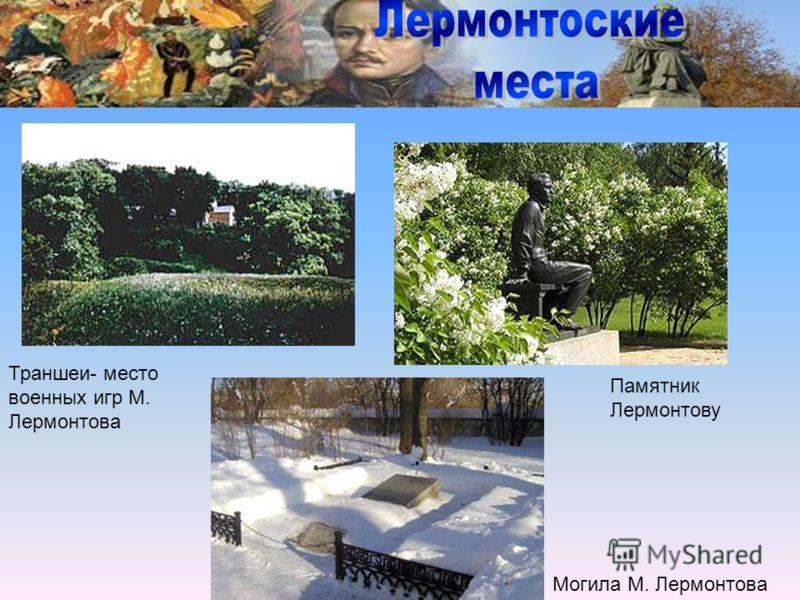Памятник Лермонтову Траншеи- место военных игр М. Лермонтова Могила М. Лермонтова