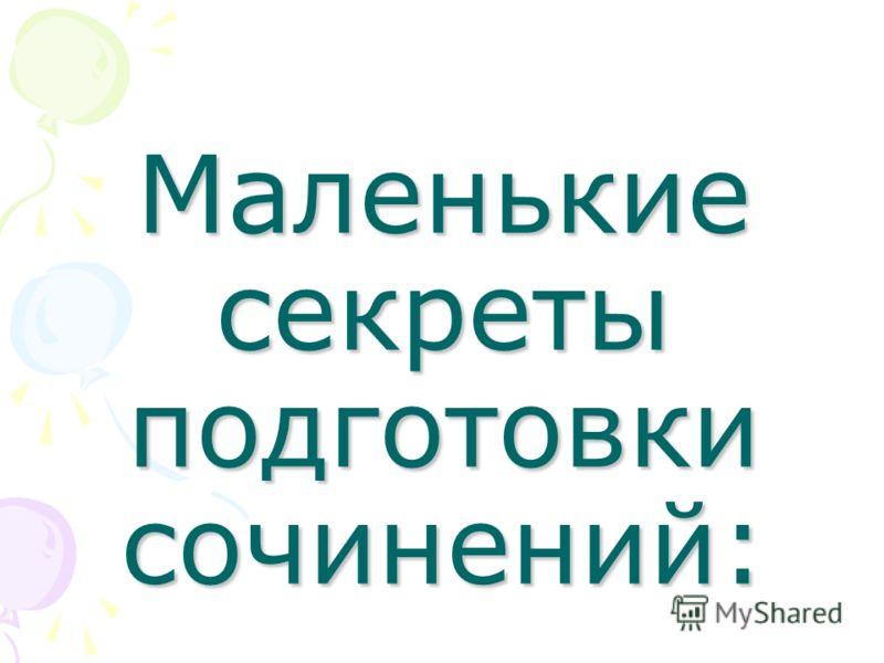 Маленькие секреты подготовки сочинений:
