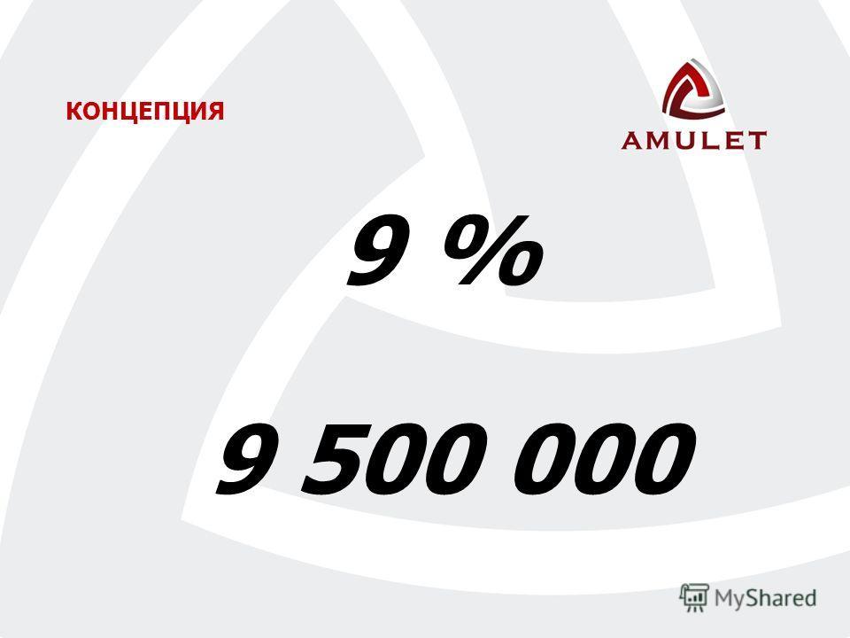 9 % 9 500 000