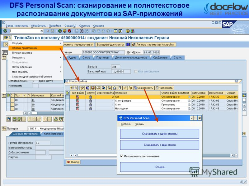 DFS Personal Scan: сканирование и полнотекстовое распознавание документов из SAP-приложений