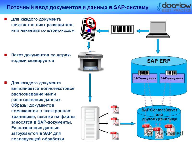 SAP ERP SAP Content Server или другое хранилище SAP-документ Для каждого документа печатается лист-разделитель или наклейка со штрих-кодом. Пакет документов со штрих- кодами сканируется Для каждого документа выполняется полнотекстовое распознавание и