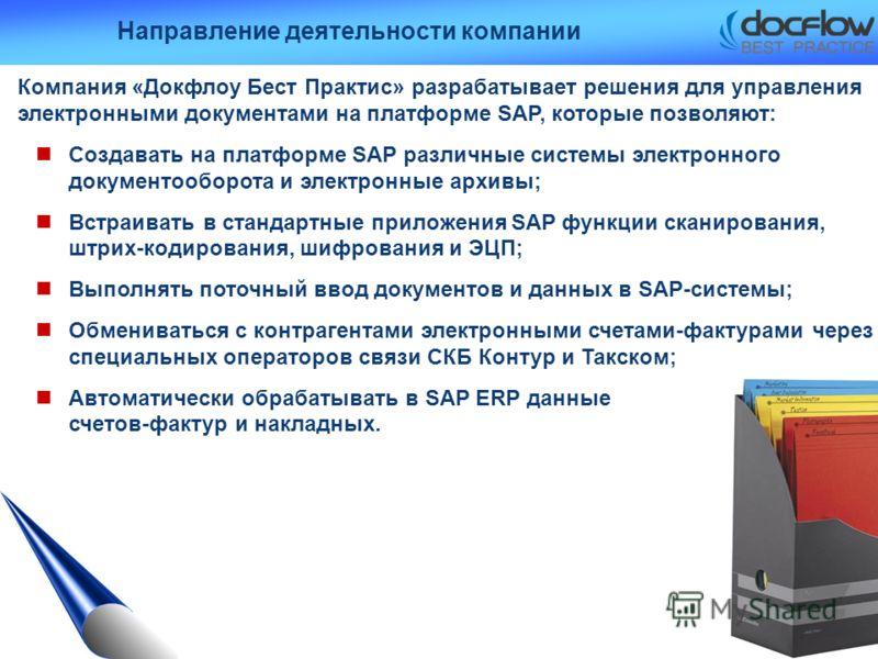 Направление деятельности компании Компания «Докфлоу Бест Практис» разрабатывает решения для управления электронными документами на платформе SAP, которые позволяют: Создавать на платформе SAP различные системы электронного документооборота и электрон
