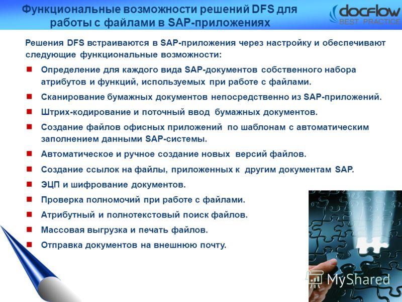 Функциональные возможности решений DFS для работы с файлами в SAP-приложениях Решения DFS встраиваются в SAP-приложения через настройку и обеспечивают следующие функциональные возможности: Определение для каждого вида SAP-документов собственного набо