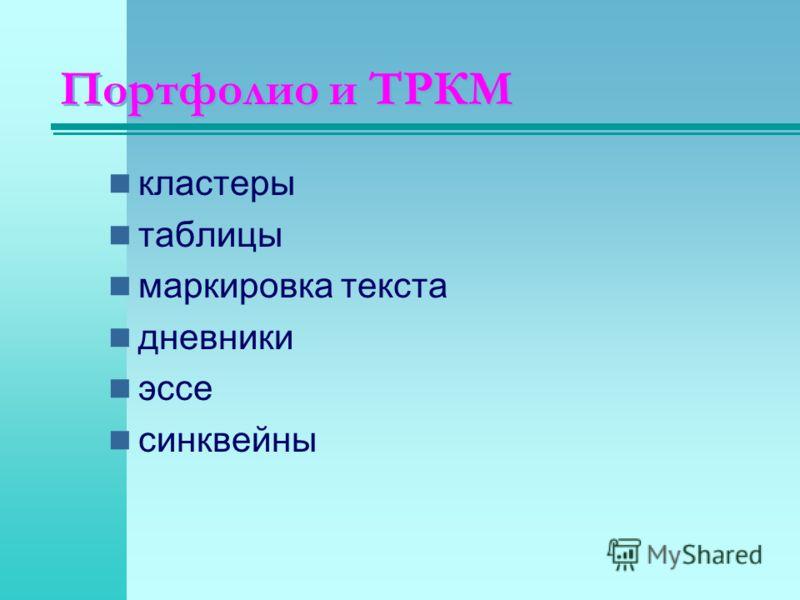 Портфолио и ТРКМ кластеры таблицы маркировка текста дневники эссе синквейны