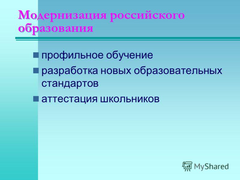 Модернизация российского образования профильное обучение разработка новых образовательных стандартов аттестация школьников