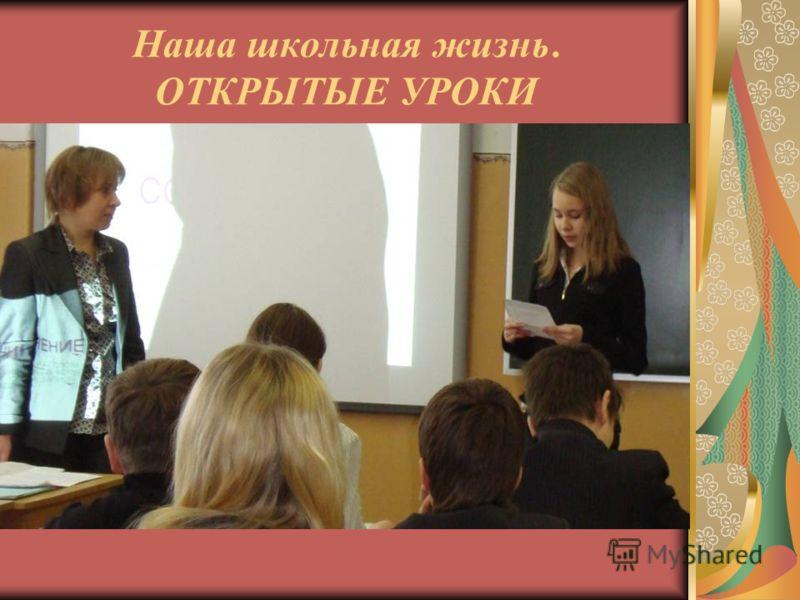 Наша школьная жизнь. ОТКРЫТЫЕ УРОКИ