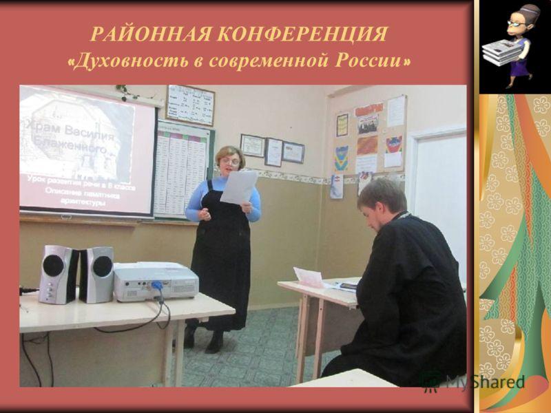 РАЙОННАЯ КОНФЕРЕНЦИЯ « Духовность в современной России »