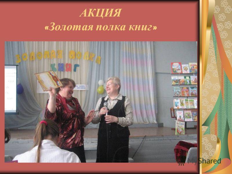 АКЦИЯ « Золотая полка книг »