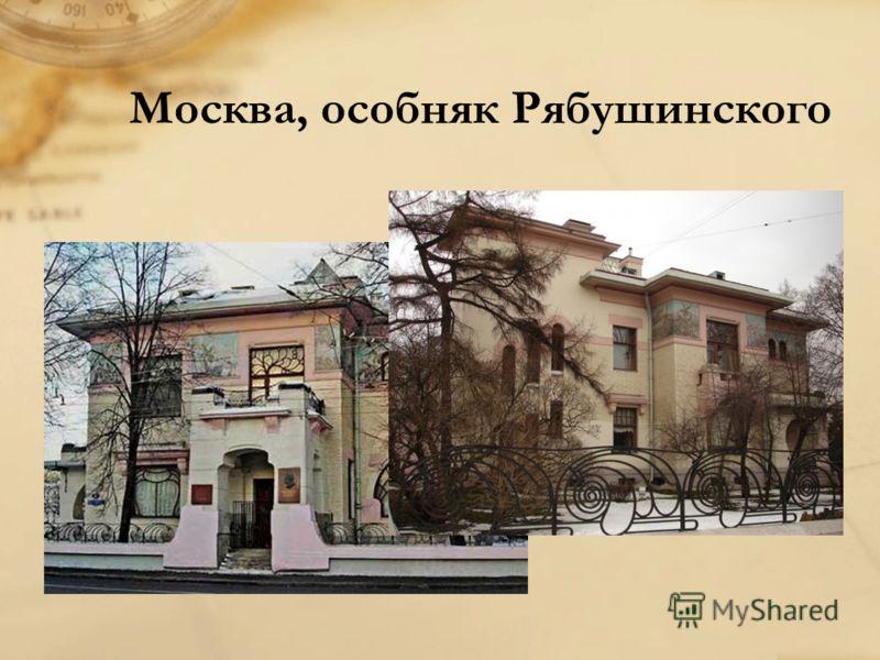 Москва, особняк Рябушинского