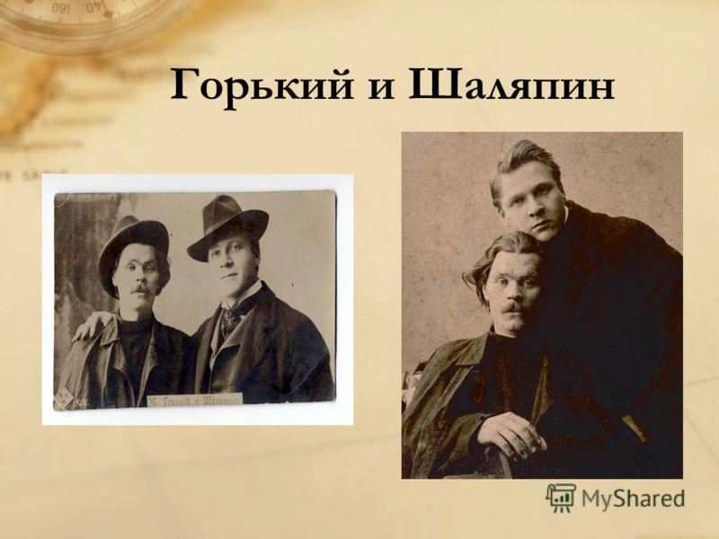 Горький и Шаляпин