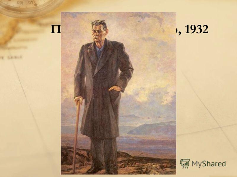 П. Корин Портрет М. Горького, 1932