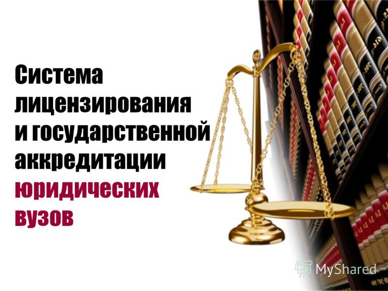 Система лицензирования и государственной аккредитации юридических вузов