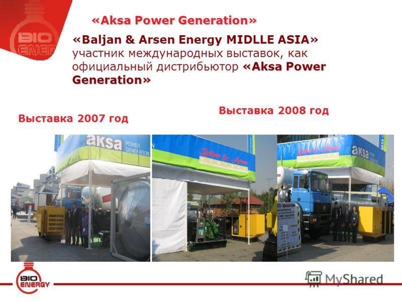 «Aksa Power Generation» «Baljan & Arsen Energy MIDLLE ASIA» участник международных выставок, как официальный дистрибьютор «Aksa Power Generation» Выставка 2007 год «Aksa Power Generation» Выставка 2008 год