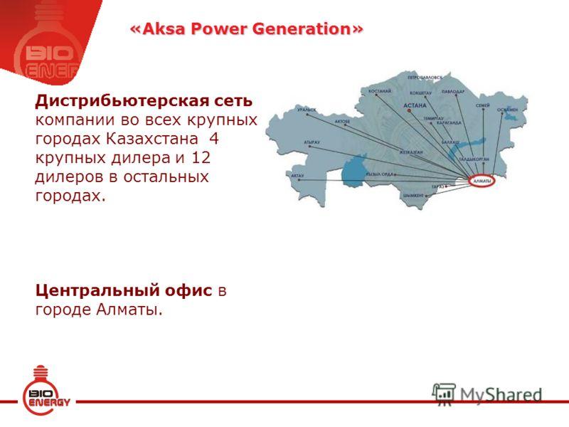 Дистрибьютерская сеть компании во всех крупных городах Казахстана 4 крупных дилера и 12 дилеров в остальных городах. Центральный офис в городе Алматы. «Aksa Power Generation»