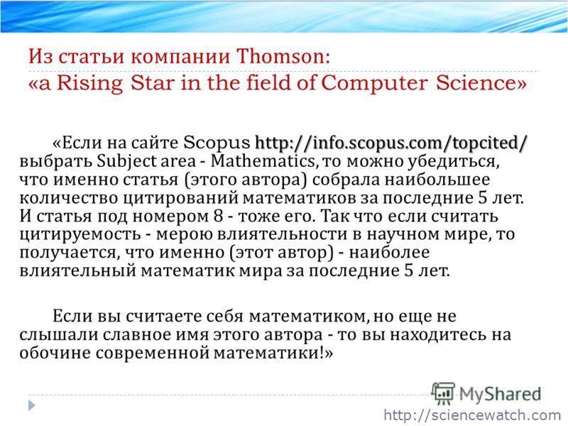 Из статьи компании Thomson: «a Rising Star in the field of Computer Science» http://info.scopus.com/topcited/ « Если на сайте Scopus http://info.scopus.com/topcited/ выбрать Subject area - Mathematics, то можно убедиться, что именно статья ( этого ав