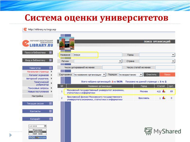 Система оценки университетов
