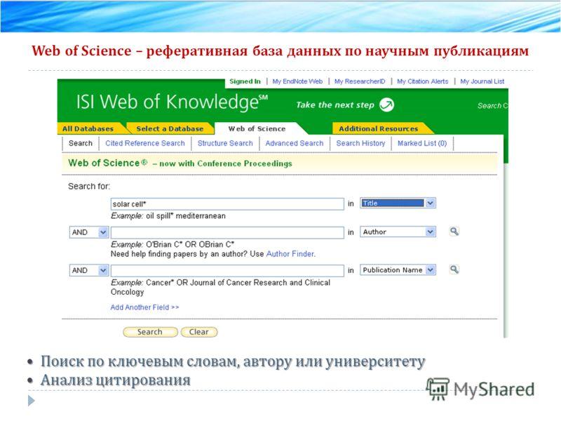 Web of Science – реферативная база данных по научным публикациям Поиск по ключевым словам, автору или университетуПоиск по ключевым словам, автору или университету Анализ цитированияАнализ цитирования