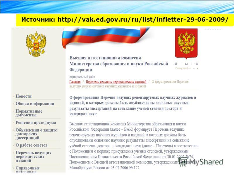 Источник: http://vak.ed.gov.ru/ru/list/infletter-29-06-2009/