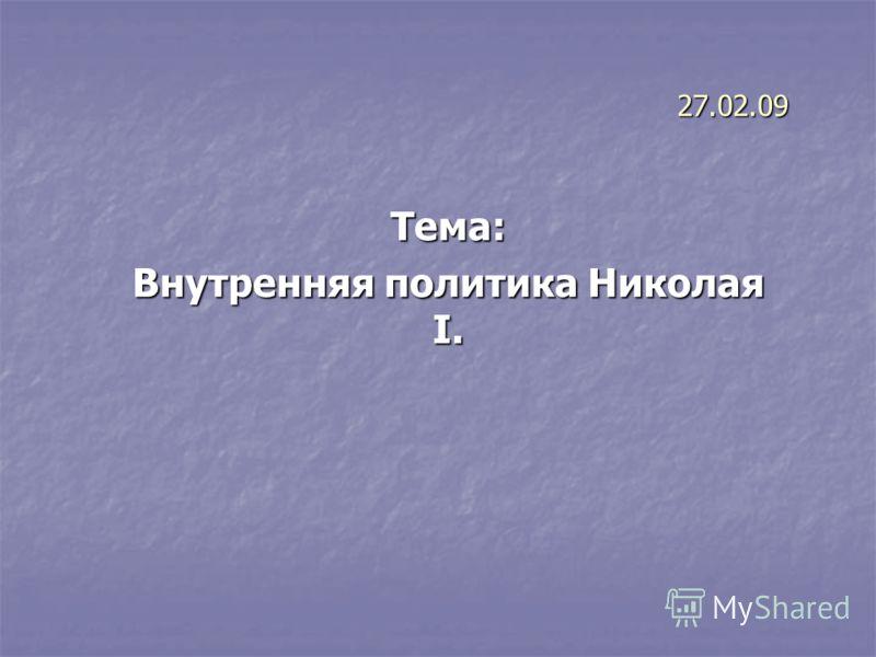 27.02.09 Тема: Внутренняя политика Николая I.
