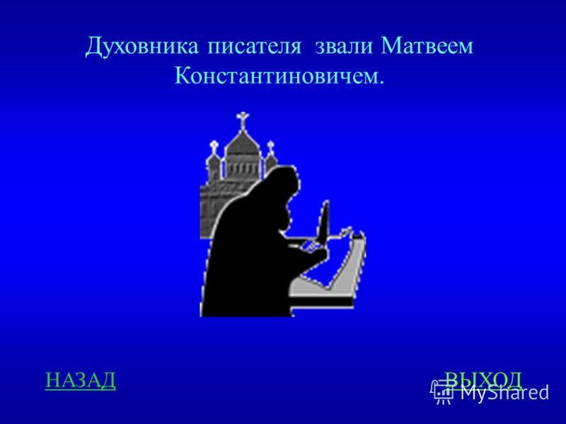 НАЗАДВЫХОД Духовника писателя звали Матвеем Константиновичем.