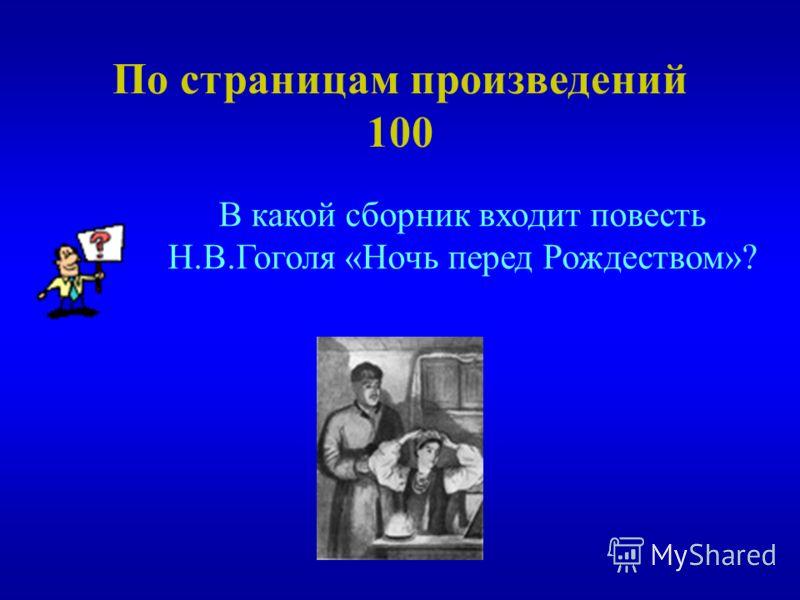 По страницам произведений 100 В какой сборник входит повесть Н.В.Гоголя «Ночь перед Рождеством»?