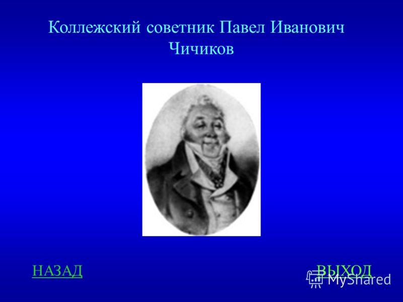 НАЗАДВЫХОД Коллежский советник Павел Иванович Чичиков