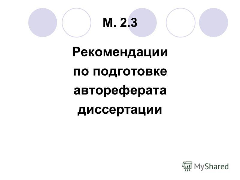 М. 2.3 Рекомендации по подготовке автореферата диссертации