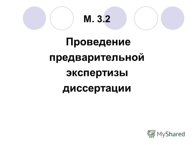 М. 3.2 Проведение предварительной экспертизы диссертации